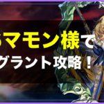 新大幻獣「ベイグラント」を星6マモン様で攻略!【メギド72】