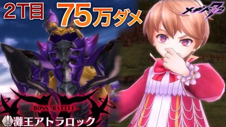 【メギド72】アトラロック 75万ダメ(2T目) バエル 3ターン撃破【共襲イベント】     強襲