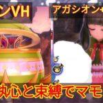 【メギド72】アガシオン運用83マモンVH@アガシオンとコルソンでマモン封じ!!