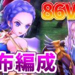 【メギド72】ステージ86VH『ケーダシン』を配布編成で攻略!