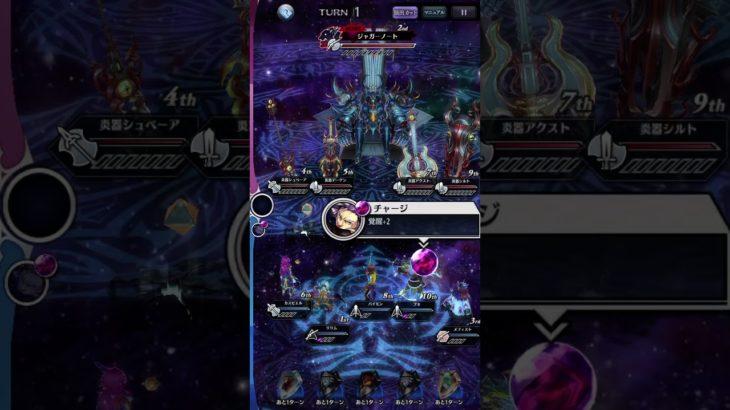 【メギド72】Rブネ(専用霊宝)ジャガーノートEX 3ターン 【配布のみ】