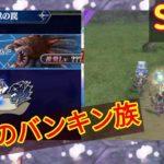 【メギド72】逆襲のバンキン族SP-3大喰らいペイスト@めまいがクソうぜえ( ・᷄ὢ・᷅ )
