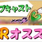 【メギド72】SSRオーブ オススメ解説 ~遂にオーブキャスト実装!!~【初心者講座】       ボーパルバニー、ハイドン