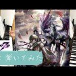 [ゲーム音楽] 9章 フィールド / 魂なき黒き半身戦 / メギド72 耳コピして弾いてみた