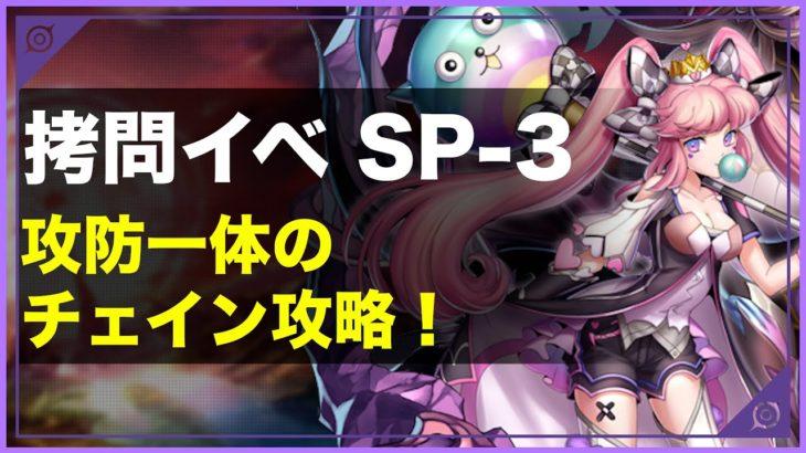 攻めも守りもチェインで!拷問イベントSP-3の攻略解説【メギド72】