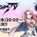 メギド72公式番組「メギドの日情報盛りだくさん! アジトTVスペシャル」2021.6.24(木)