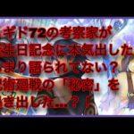 【呪術廻戦】メギドの考察をしてたら、判明した、乙骨の名前の由来から最新話の展開まで分かっちゃうヤバイ考察をお話します。【考察】【お誕生日】