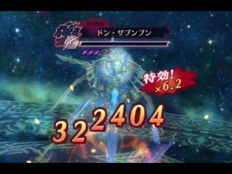 【メギド72】 心深圏 ドン・ザブンブン 3ターン Bプルソン