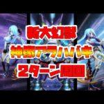 【メギド72】神像アラハバキEX 2ターン周回