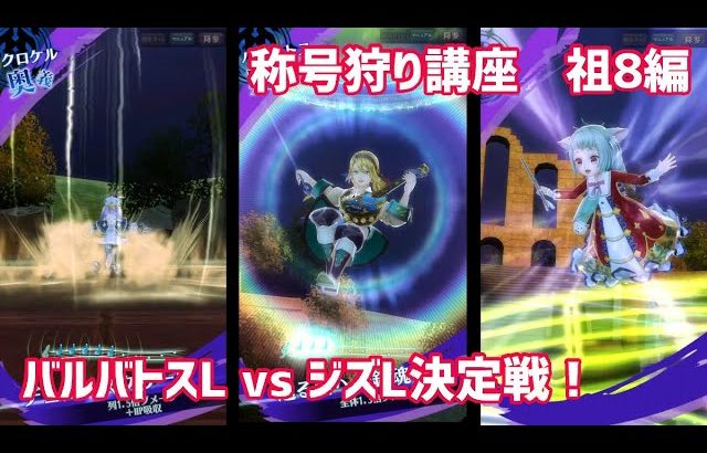 【メギド72】バルバトスL vs ジズL!速攻大協奏で敵を制圧!【祖8バルバトス編】