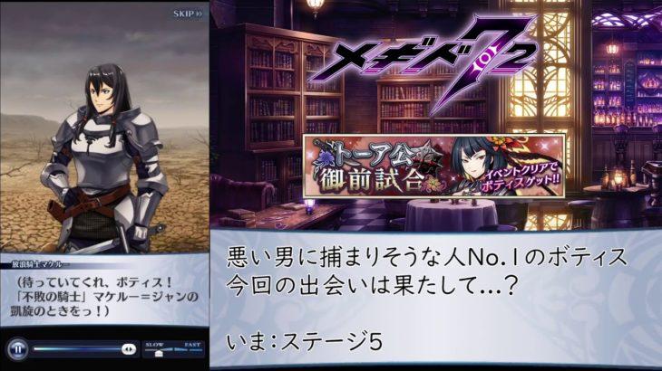 【#メギド72】期間限定イベント「トーア公御前試合」
