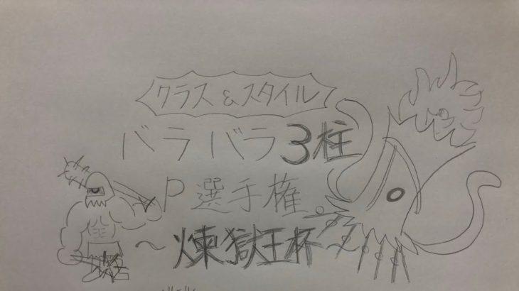 【メギド72】クラススタイルバラバラ3柱vP選手権〜煉獄王杯〜前編