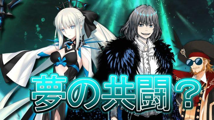 【FGO】 キアラ VS オベロン & モルガン 万に一つの可能性もない共闘【Fate/Grand Order】【CCCメインインタールード】