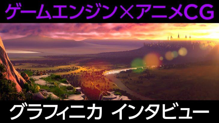アニメ制作にゲームエンジンを導入するメリットとは?グラフィニカインタビュー【プロダクション探訪 vol.1後編】