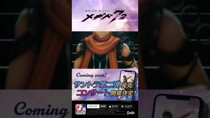 メギド72【公式】サントラ第2弾発売&コンサート開催決定記念スペシャル広告(秋葉原:縦ver)