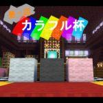 【第一回】カラフル杯、開幕――!!【メギド72】