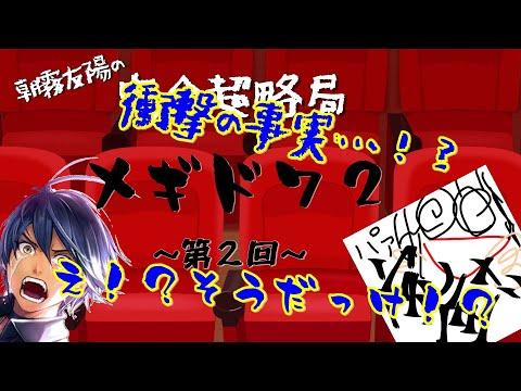 【メギド72を完全超略!】~第2回~衝撃の事実!?え、そうだっけ!?1からストーリー攻略の為【ネタバレ注意】