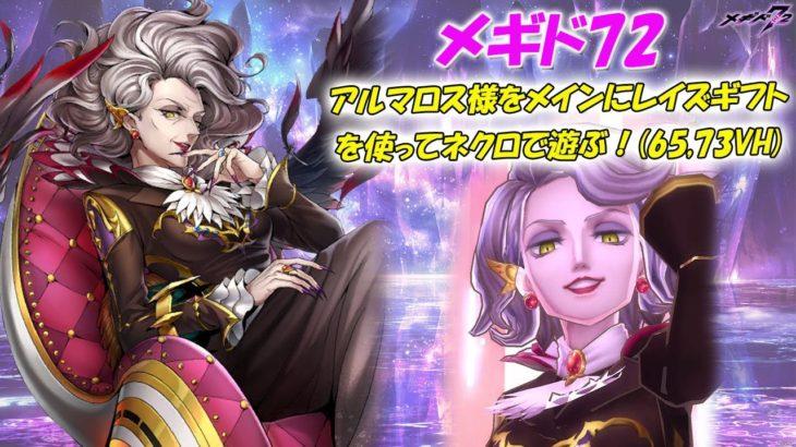 【メギド72】エレガントなアルマロス様をメインにレイズギフトを使ってネクロを楽しむ!(65,73VH)