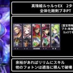 【メギド72】真珠姫ルゥルゥEX 2ターン周回編成 剛剣ブネPT