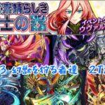 【メギド72】イベント『其は素晴らしき戦士の器』EX-3幻獣を狩る者達 2T討伐