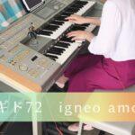【メギド72】igneo amore エレクトーンで弾いてみた