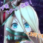 死をあやす者EX 1ターン攻略!【メギド72】