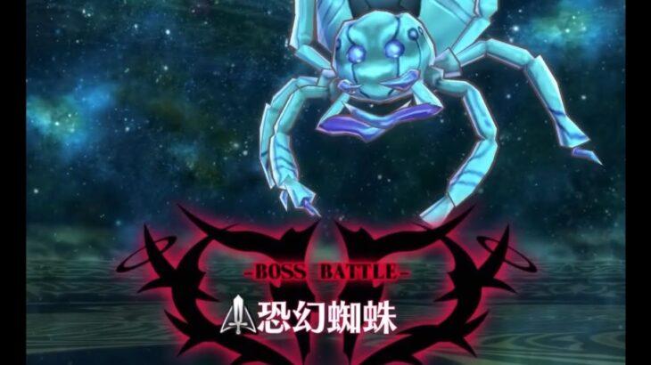 【メギド72】 心深圏 幻糸の禁盤 恐幻蜘蛛 ラッシュで1ターン×2