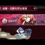 メギド72  イベント 其は素晴らしき戦士の器 EX-3 試練・幻獣を狩る者達