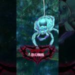 【メギド72】2人で恐幻蜘蛛2T
