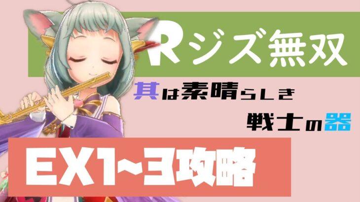 Rジズ強すぎだよぉ~! -メギド72【試練・幻獣を狩る者達 EX1~3】